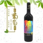 魅惑干红葡萄酒
