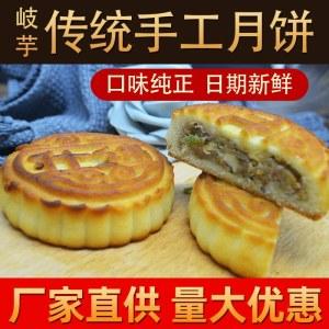 岐芋-东北各式老式月饼
