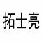 榆林美康达养生科技有限公司
