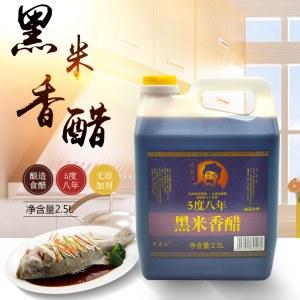 清泉湖5度8年黑米香醋