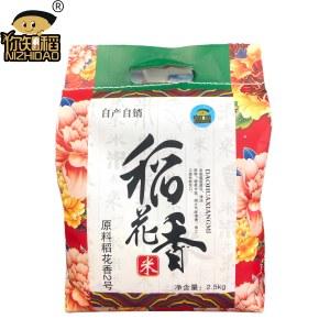五常原粮稻花香2号2.5kg【地推引流专用米】