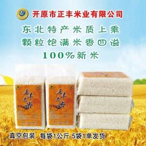 真空米砖大米长粒香