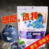 蓝莓原味果干(纯野生)