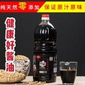 贝香村酱油 1.9kg*2瓶 (生抽 老抽可任选)零添加 纯粮食酿造 天然日晒发酵365天 让您放心的好酱油