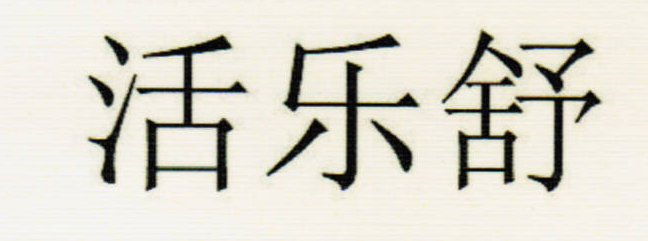 中山晋富医药科技有限公司