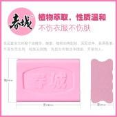 酵素香水内衣皂