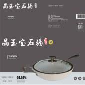 晶玉宝石30炒锅
