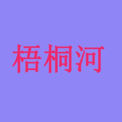 黑龙江省宝泉岭农垦梧桐河米业有限责任公司