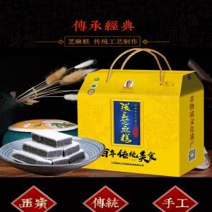 仁寿县张三芝麻糕大礼包