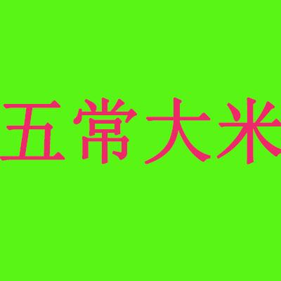 五常市富仓米业有限公司