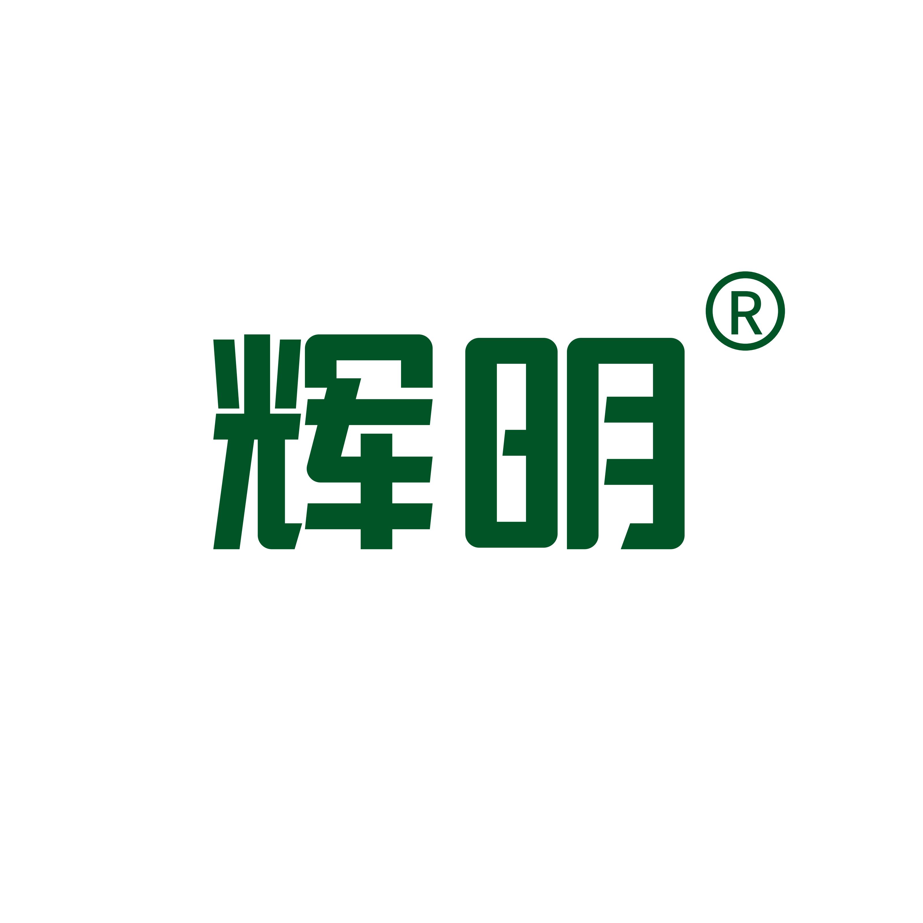 万载县辉明有机农业科技开发有限公司
