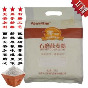 石磨莜麦面粉