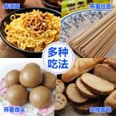 定边县塞尚荞荞麦粉