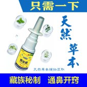 藏域龙仙草鼻炎喷剂