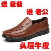 赤狐牛皮镂空男休闲鞋603