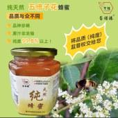 蜂王浆纯蜂蜜四瓶装