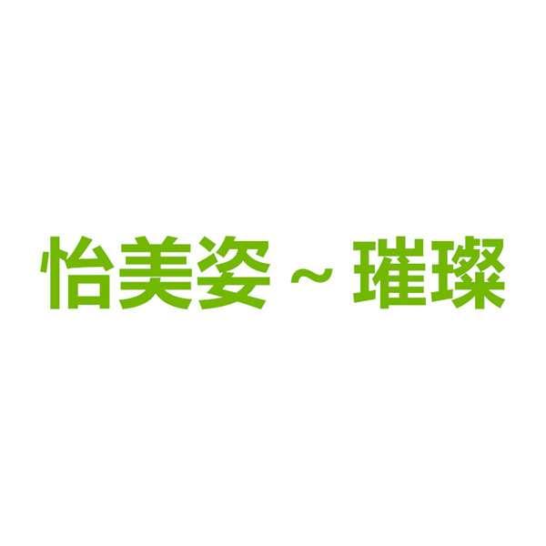 广州市澳伦化妆品有限公司