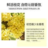 肌琳莎桂花沐浴露550ml NO.JLS38321