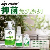 afga-marine海马抑菌三件套