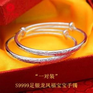 S9999万足银宝宝手镯龙凤福