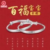 s9999万足银宝宝镯百福图
