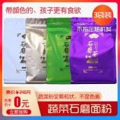 紫薯/菠菜/南瓜/胡萝卜石磨面粉