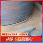 紫薯/菠菜/南瓜/胡萝卜蔬菜石磨面粉