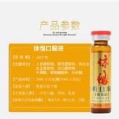中国诺金体悟口服液