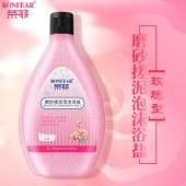荣菲玫瑰牛奶沐浴盐磨砂膏2瓶装