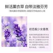 肌琳莎臻薰衣草沐浴露550ml NO.JLS38338