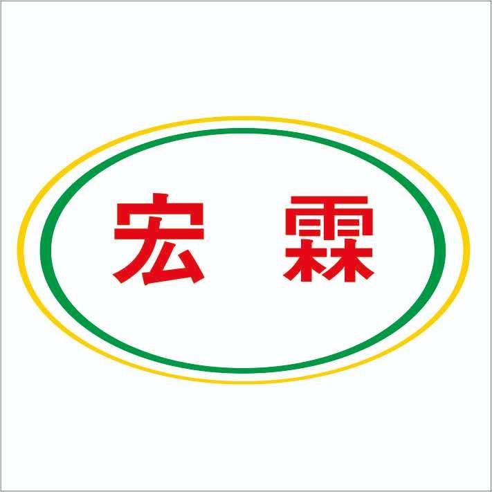 重庆市宏霖食品股份有限公司