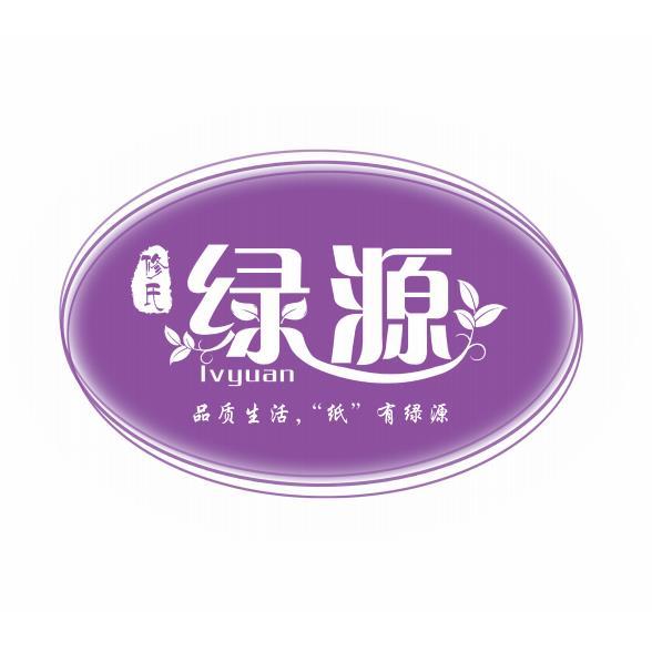 哈尔滨修氏绿源纸业有限公司