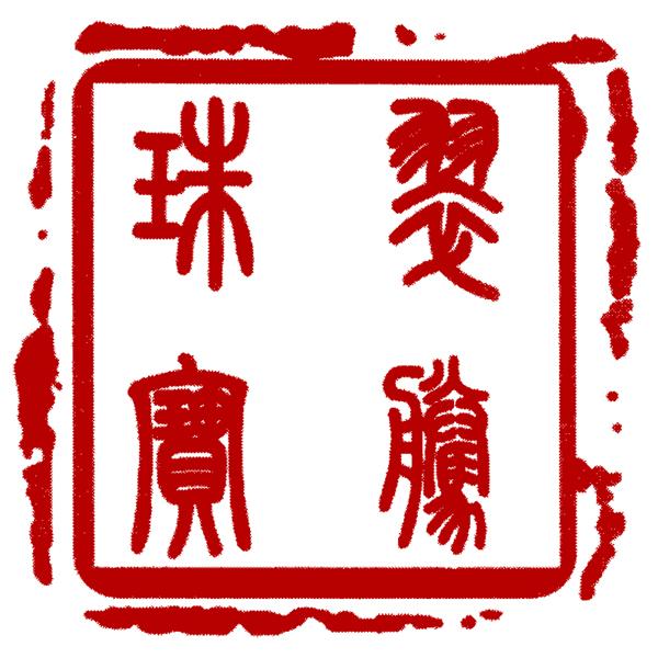 淘家珠宝(云南)有限公司