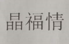 镇平县享耀珠宝有限公司
