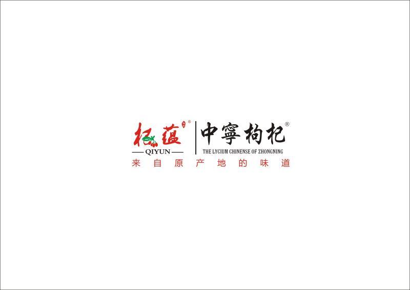 宁夏贵合源生物科技发展有限公司