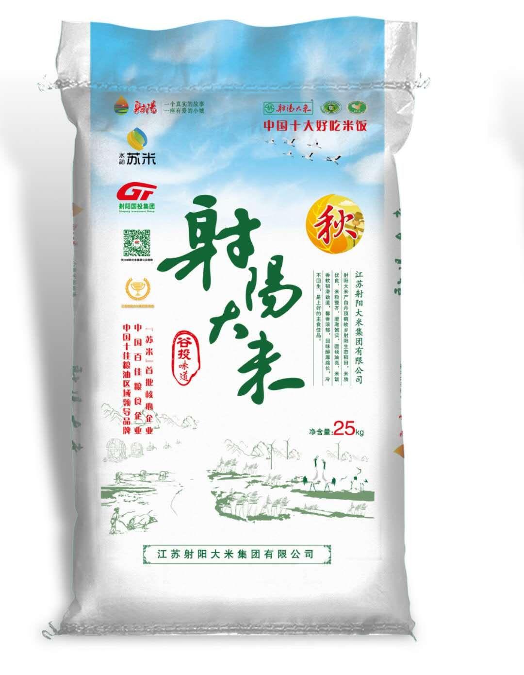 江苏射阳大米集团有限公司