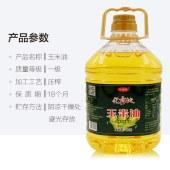 玉米胚芽油