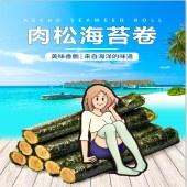 韩海妈妈海苔卷