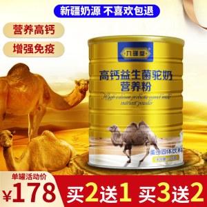 九瑾堂高钙益生菌驼奶营养粉