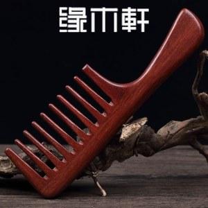 缘木轩大号宽齿红檀木梳