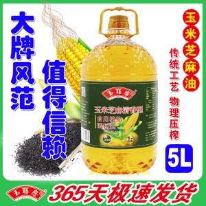 玉米芝麻调和油