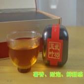 武功玉叶(红茶)