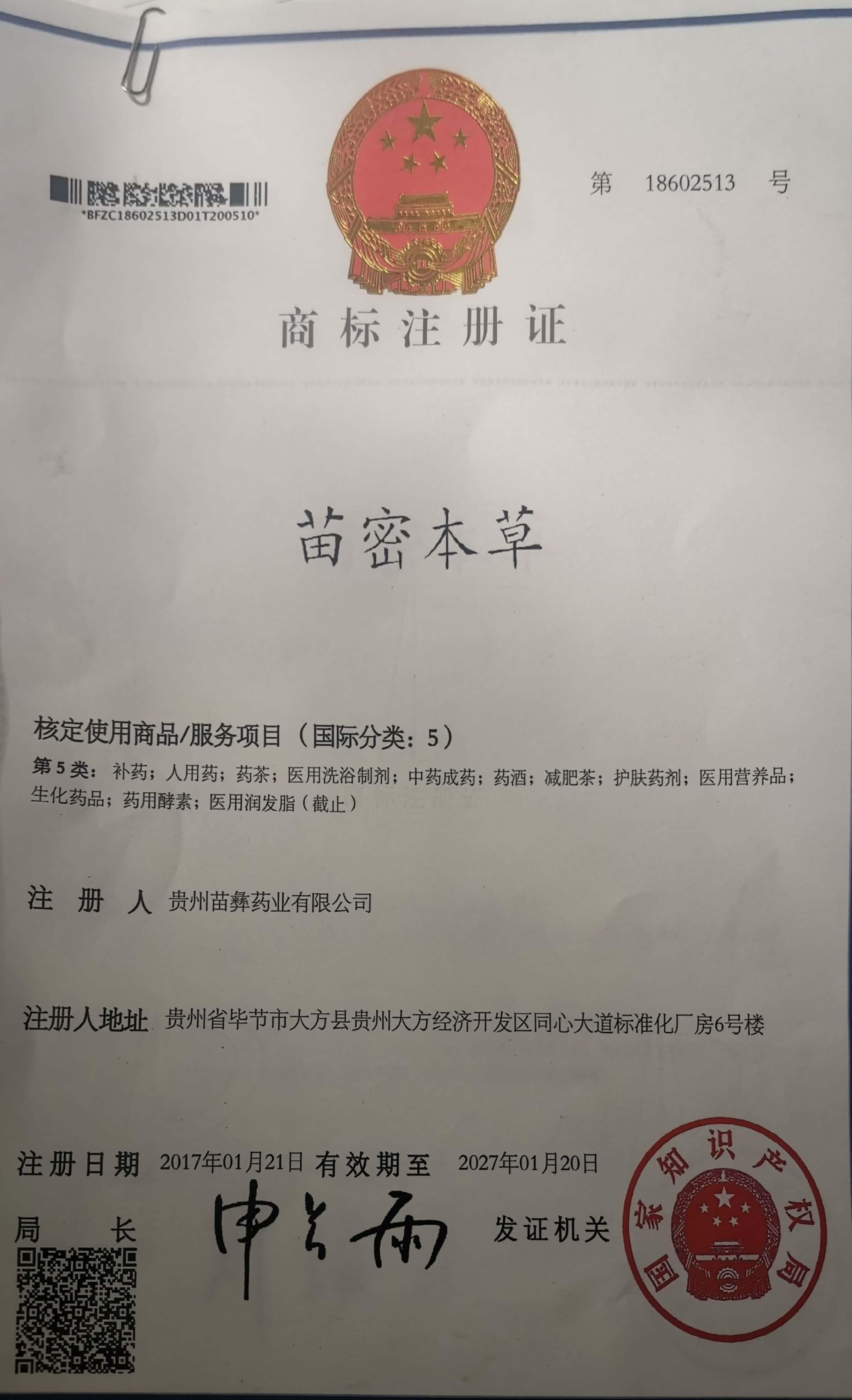 贵州苗彝药业有限公司