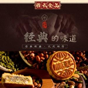 川酥五仁月饼