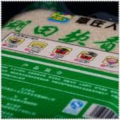 湖田软香米