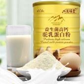 寓福堂益生菌高钙驼乳蛋白粉