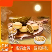 包浆酥榴莲月饼