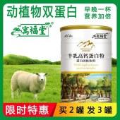 寓福堂羊奶高钙蛋白粉
