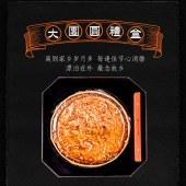 大团圆极品伍仁月饼