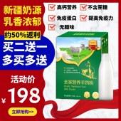有机山羊奶(全家营养羊奶粉)